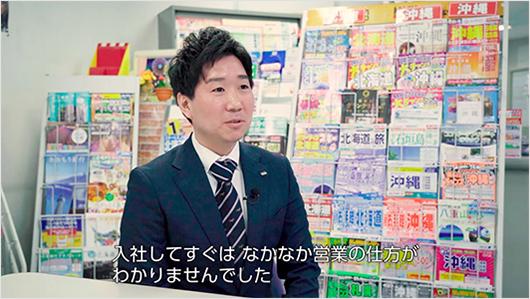 日本旅行様