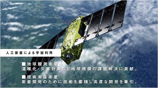 JAXA(宇宙航空研究開発機構)様