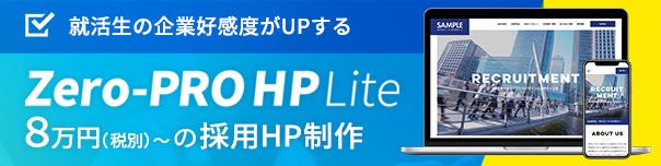 企業好感度があがる!採用HPを8万円(税別)~で!