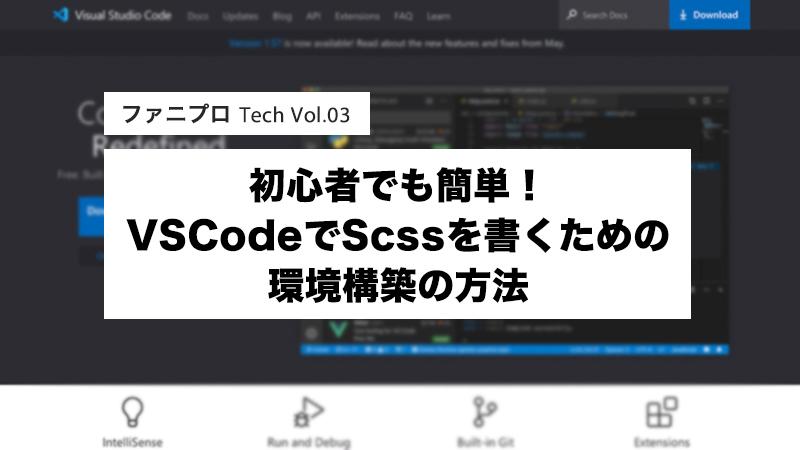 初心者でも簡単!VSCodeでScssを書くための環境構築の方法